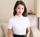 襯衫 白色襯衫女夏裝韓版職業修身顯瘦短袖正裝襯衣OL女裝 傾城小鋪