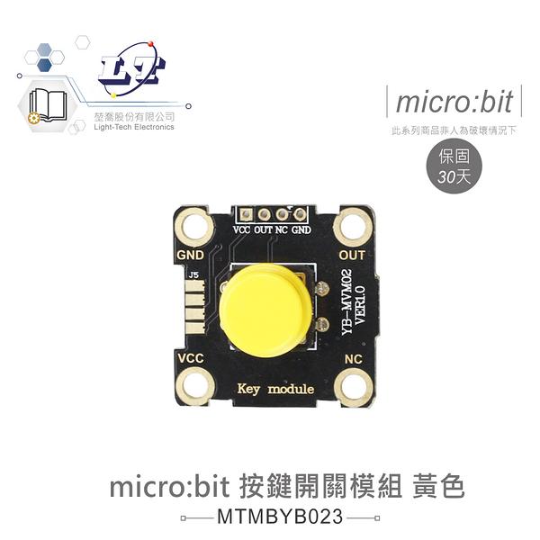 『堃喬』按鍵開關 黃帽蓋 鱷魚夾版 適用Arduino、micro:bit 適合各級學校 課綱 生活科技『堃邑Oget』