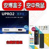 現貨馬上出★安博盒子UPRO2台灣版智慧電視盒X950公司貨2019最新款純淨版『搭贈空中飛鼠(體感遙控