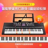 智慧電子琴61鍵鋼琴鍵成人兒童初學入門教學多功能專業88   極客玩家  igo