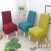 椅套 椅套連體彈力家用餐椅套凳子套餐桌椅子套坐墊罩【風鈴之家】