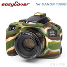 EGE 一番購】easyCover 金鐘套 for CANON 2000D / 1300D專用 矽膠保護套【迷彩】