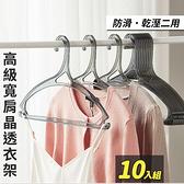 台灣現貨 10入-日系透明無痕防滑衣架41cm 置物盒 【RPE139】