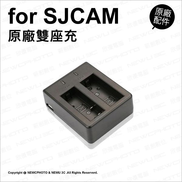 SJCAM 原廠座充 SJ4000 SJ5000 M10 座充 充電器 USB 座充 充電座 (不含電池) 【可刷卡】 薪創