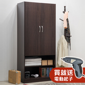 【TZUMii】雅緻二門二格衣櫥-沉穩棕+電動起子