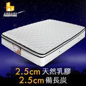 ASSARI-感溫4D立體5cm乳膠備長炭三線獨立筒床墊(雙大6尺)