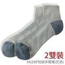 TALERF短統舒適休閒襪(灰色/共2色)-男2雙裝 /男襪 短襪/台灣製造