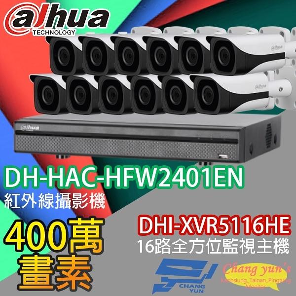 大華 監視器 套餐 DHI-XVR5116HE 16路主機+DH-HAC-HFW2401EN 400萬畫素 攝影機*12