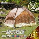 4人帳篷 SUMMIT戶外系列 一觸式帳棚露營帳篷-沙漠迷彩 / 日本MODERN DECO