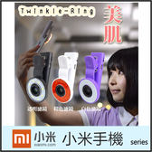 ★美肌補光+廣角+微距夾式鏡頭/小米 MIUI Xiaomi 小米2S MI2S/小米3 MI3/小米4 MI4/小米4i/小米 Note