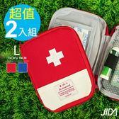 【韓版】攜帶型多功能牛津布急救包/醫藥包(大)-2入組藍色x2