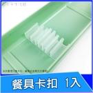 餐具卡扣 餐具和配件 分隔塑膠片 筷子卡...