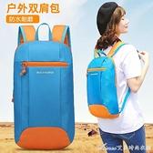 後背包戶外雙肩包女輕便韓版潮休閒小容量學生書包運動背包男迷你旅 快速出貨