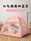 寵物窩貓窩四季通用半封閉式貓咪寵物窩透氣可水洗手工帳篷編制夏季涼窩LX 晶彩