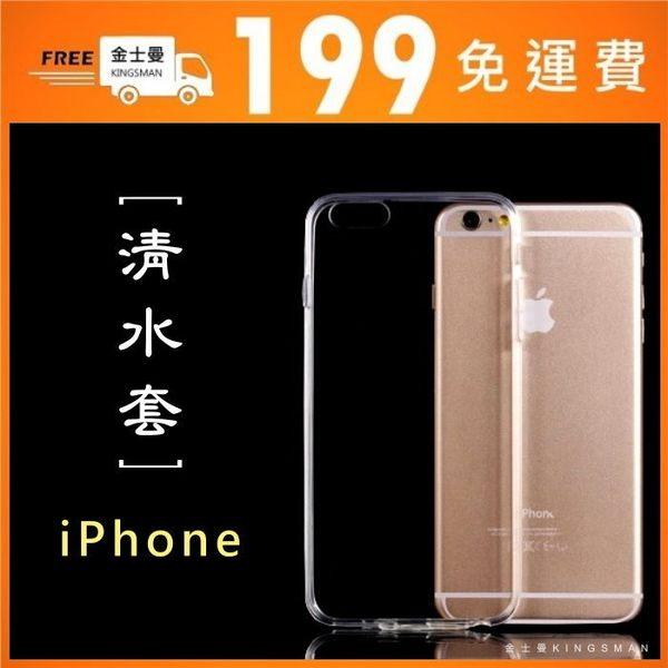 【金士曼】超級薄 軟殻 iphone X Xs MAX xr iphone 8 i7 i6 i5 透明套 手機殼 清水套