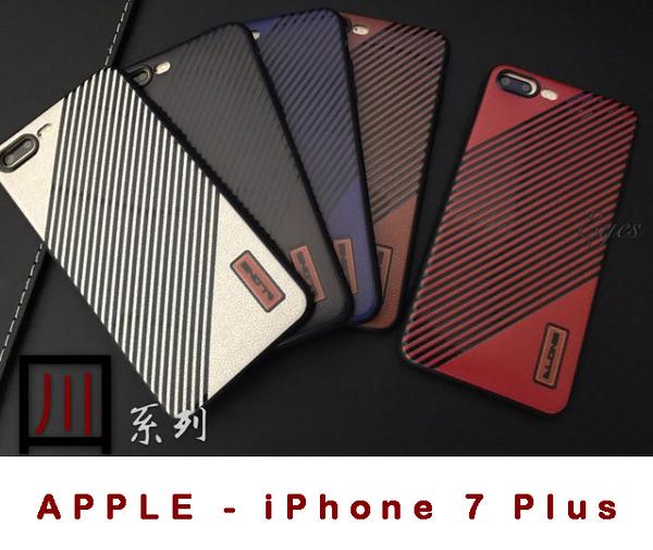 【川系列斜紋背蓋】for 蘋果 APPLE iPhone 7+ 7Plus 5.5吋 專用 TPU皮套手機套殼軟套背蓋
