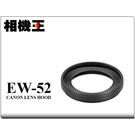 Canon EW-52 原廠遮光罩〔RF 35mm F1.8 適用〕EW52