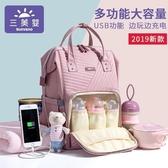 三美嬰媽咪包雙肩背2019新款時尚大容量嬰兒孕婦外出媽媽包母嬰包