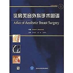 簡體書-十日到貨 R3Y【乳房美容外科手術圖譜(E)】 9787811167467 北京大學醫學出版社 作者
