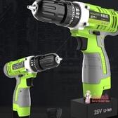 電鑽 手鑽充電式沖擊電鑽電動螺絲刀手電轉鑽家用起子小手槍鑽