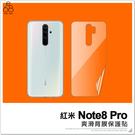 MIUI 紅米Note8 Pro 背膜 似包膜 爽滑 背貼 保護貼 手機膜 透明 手機貼 保護膜 軟膜 後膜