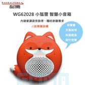 【送隨行杯】遠傳 FarEastone WG62028 愛講智慧小音箱 小狐狸 音樂 鬧鈴 有聲書 天氣 語音 隨身小助理