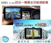 O'DEL TP-888 四合一全功能 導航行車紀錄器 GPS軌跡 內建8G 在贈8G 保固一年