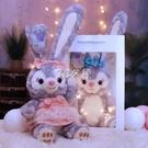 星黛露公仔可愛布娃娃兔子毛絨玩具玩偶娃娃兒童