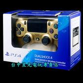 【PS4週邊 可刷卡】☆ SONY原廠 新款無線控制器 無線手把 金色 台灣公司貨 ☆【CUH-ZCT2G】