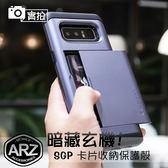 SGP 卡片收納保護殼 Note8 S8+ S8 Plus Slim Armor CS 悠遊卡信用卡手機殼防摔殼 軟殼手機套 ARZ