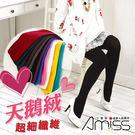 Amiss 天鵝絨超彈性輕保暖褲襪(17色)【A170-1】