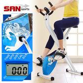 室內腳踏車寶馬X 折疊健身車摺疊美腿機 健身器材 哪裡買~SAN SPORTS 山司伯特~