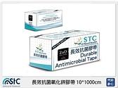 STC 長效抗菌氧化鋅膠帶 10X1000cm(門把 電梯按鈕 扶手 電燈開關 大門對講機 手機 桌面 櫃台 筆