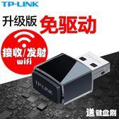 TP-LINK免驅USB無線網卡筆記本台式機電腦隨身wifi信號接收發射器 免運直出 交換禮物