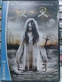 影音專賣店-Y86-066-正版DVD-電影【夜叉】-湯姆帕克 蒂華勒斯史東