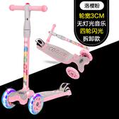 滑板車 1-3-6-12歲三四輪寬輪折疊小孩5-10寶寶溜溜單腳滑滑車【交換禮物】