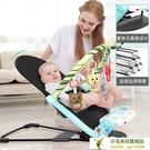 嬰兒搖搖椅安撫椅新生兒寶寶搖籃躺椅哄睡搖搖床【小玉米】