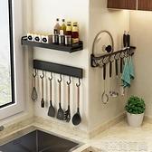 免打孔廚房掛鉤架牆壁壁掛牆上掛桿置物架廚具掛架勺子鏟子收納架 快速出貨YJT