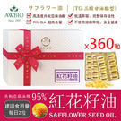 95%CLA紅花籽油共軛亞麻油酸共360粒(3盒)【美陸生技AWBIO】