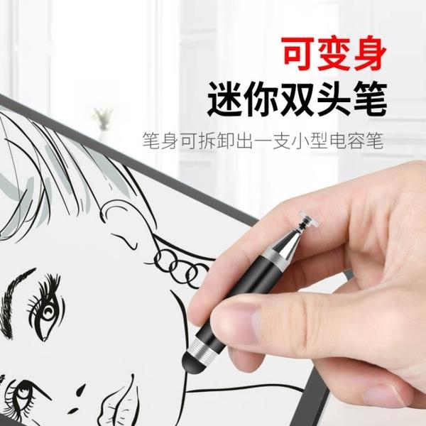 蘋果ipad電容筆apple pencil手寫筆華為小米畫筆
