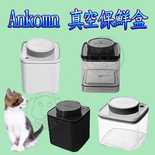 【培菓寵物48H出貨】Ankomn Turn-n-Seal 真空保鮮盒0.6L(蝦)