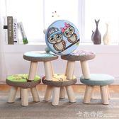 實木小凳子時尚蘑菇凳換鞋凳現代簡約板凳圓凳創意小矮凳家用椅子 卡布奇諾igo