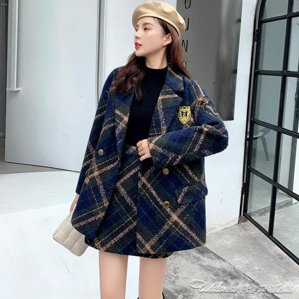 兩件套時尚小香風減齡格子粗花西裝外套半身裙洋氣兩件套裝女秋冬款【快速出貨】