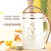 新款豆漿機家用全自動煮加熱多功能五穀米糊機免過濾小型220V 韓國時尚週