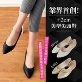 (限時↘結帳後1280元)BONJOUR☆+2cm美腿內增高尖頭鞋MIT手工平底鞋 Magic Shoes(3色)