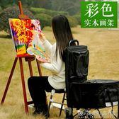 1.45米實木畫架4k畫板素描水粉水彩油畫美術繪畫木制木質展示架igo 晴天時尚館