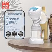 好孩子吸奶器電動正品靜音非手動產後自動擠奶器按摩集奶器硅膠 幸福第一站