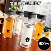 水杯 極簡雙層隔熱泡茶高硼硅玻璃杯300ml 【KCG177】收納女王