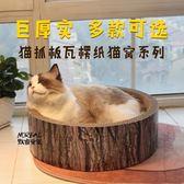貓抓板磨爪器 瓦楞紙貓窩磨爪子特大號貓爪板碗型貓咪玩具 貓抓盆igo 【PINKQ】