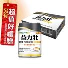 來而康 益富 益力壯PLUS 營養均衡配方 液體即飲系列 兩箱販售  滿兩箱送樂活照